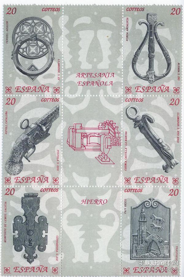 『西班牙邮票』 1990年 工艺品 铁艺 雕刻版 6全新