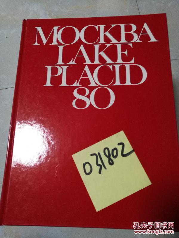 原版OSB1980莫斯科奥运会硬精画册
