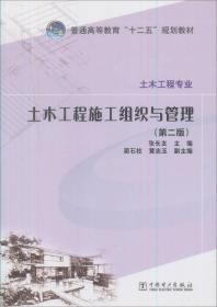 """普通高等教育""""十二五""""规划教材:土木工程施工组织与管理(第2版)"""