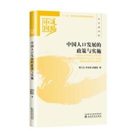 中国人口发展的政策与实施——社会建设卷