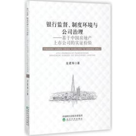 银行监督、制度环境与公司治理:基于中国房地产上市公司的实证检验