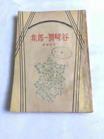 谷崎润一郎集(民国十八年十一月初版)章克标 著 品如图、内页干净