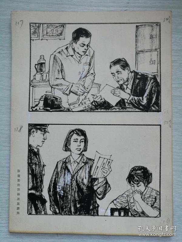《无端的灾祸》连环画原稿(18全),带出版物