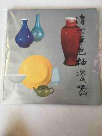 清代单色釉瓷器