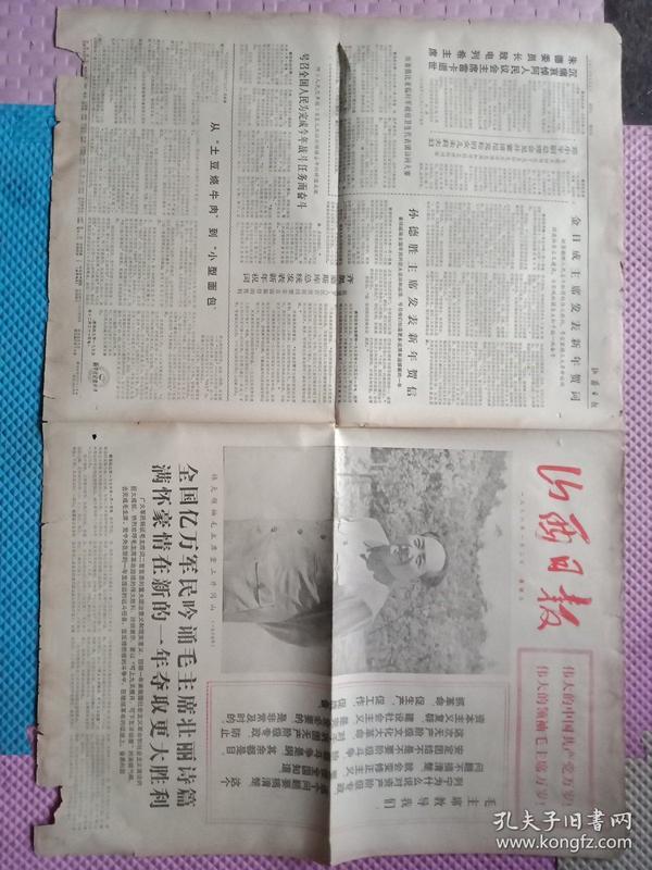 【山西日报】1976年年1月2日
