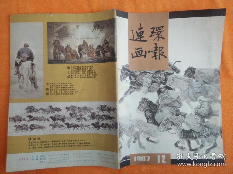 连环画报【1987 第十二期】