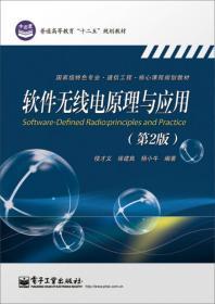 9787121236785软件无线电原理与应用(第2版)