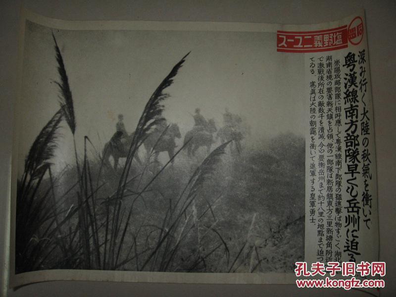 日本侵华罪证 1938年同盟写真特报 粤汉线南方部队逼近岳州 湖南湖北境内新天镇占领 其他部队在新居镇 图为迎着朝雾前进的日军