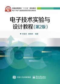 电子技术实验与设计教程(第2版)