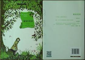 作家版经典文库-秘密花园(青少版)