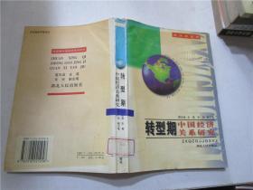 转型期中国经济关系研究