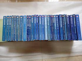 【美国丛书】全套21种30册全:从《美国的历程》到《杰斐逊选集》,商务印书馆历年翻译出版