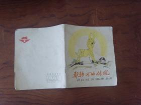 【9】驴驹河的传说(连环画)