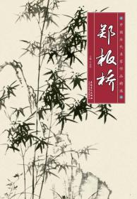 中国历代名家作品精选:郑板桥