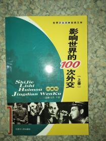 正版图书震撼世界的100次外交9787204089178