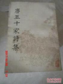 唐五十家诗集 [1一8全册] 馆藏书 ..
