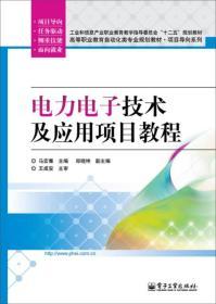 电力电子技术及应用项目教程