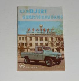 北京牌BJ121轻型载货汽车保养说明书 1987年