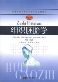 安徽省高职高专护理专业规划教材:组织胚胎学(第3版)