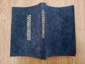 【日军教范】1929年一二三馆发行《小铳·轻机关铳·拳铳射击教范》一册全,书内有折叠图表及插图众多,书末附折叠图表30多张