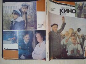 искусство  кино(1981.4)(详见图)