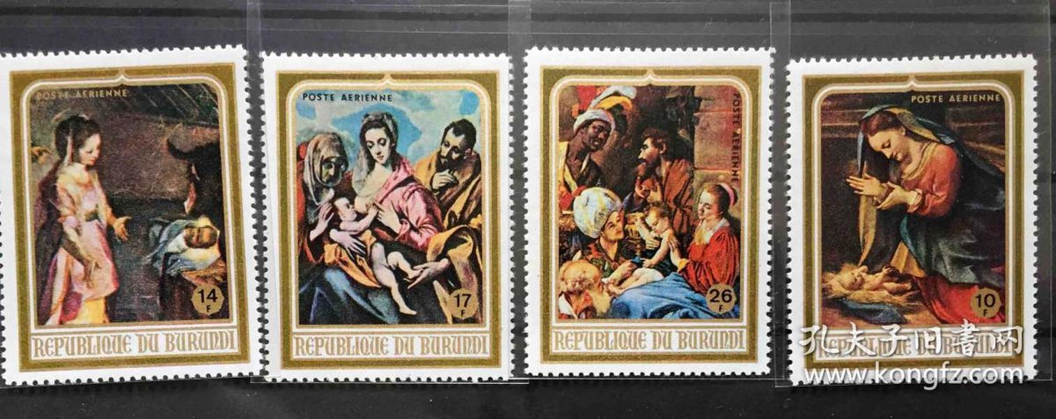 『布隆迪邮票』 1968年  圣诞节 丢勒等绘画 圣母子耶稣诞生 航空附捐 4全新