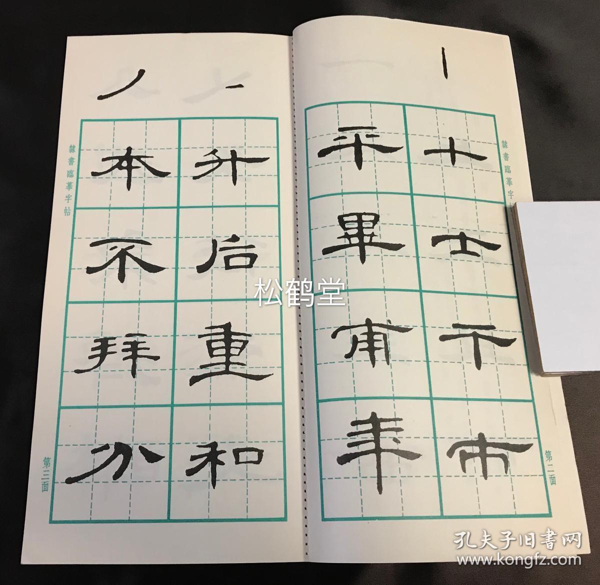 香港老旧法帖,《隶书临摹字帖》1册全,选编自《曹全碑图片
