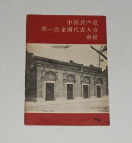 中国共产党第一次全国代表大会会址 1981年
