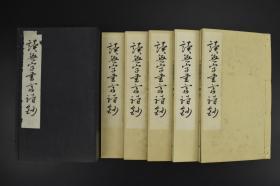 《读无字书斋诗钞》和本 排版 原函四卷5册全(附录1册)浦田长民著 昭和十年 1935年 日本汉诗集 日本人用古代汉语和中国旧体诗的形式创作出来的文学作品, 汉诗是日本文学, 特别是日本古代文学的重要有机组成部分