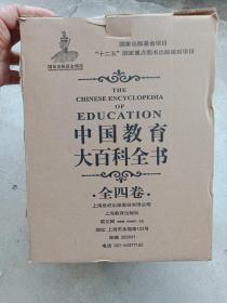 中国教育大百科全书(原箱未拆封)大16开精装