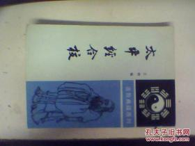 太平经合校(上)