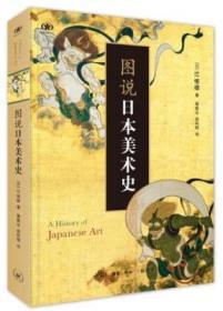《图说日本美术史》(三联书店)