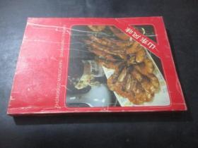 中国名菜谱 山东风味