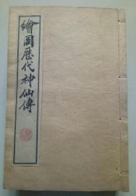 上海扫叶山房石印《绘图历代神仙传》八册24卷全,184幅神仙故事版画。