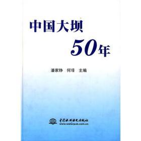 中国大坝50年