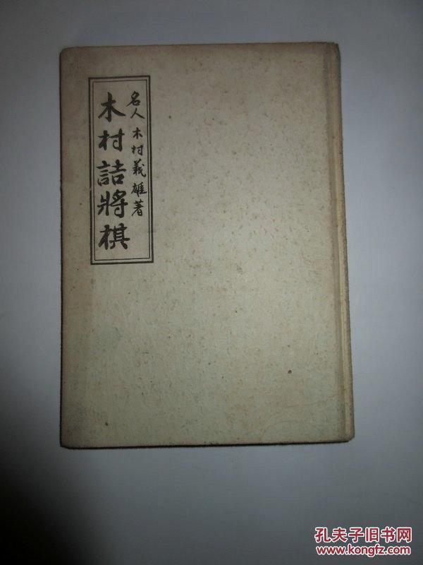 木村诘将棋  (日文版)