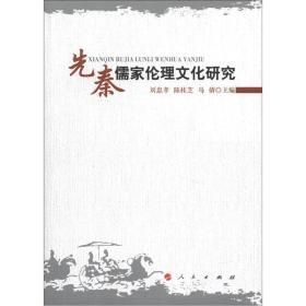 先秦儒家伦理文化研究