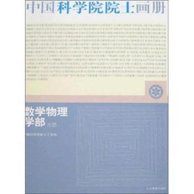 中国科学院院士画册
