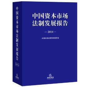 2014-中国资本市场法制发展报告