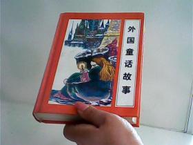 外国童话故事【代售】精装