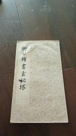 老字帖 柳公权书玄秘塔 上海古籍书店出版 折叠本 册页