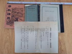 1940年日军教范《步兵讲义》32开一册全(图多),以及日军射击·瓦斯相关的笔记两本,附一张【入营】相关资料