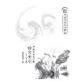 中国民族民间舞论文索引 上下册