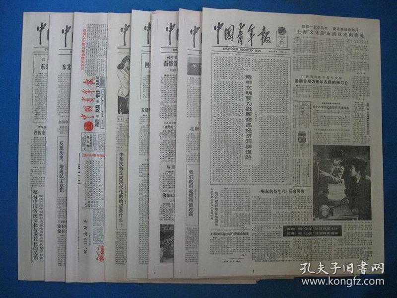 中国青年报1986年11月11日12日13日14日15日19日21日报纸