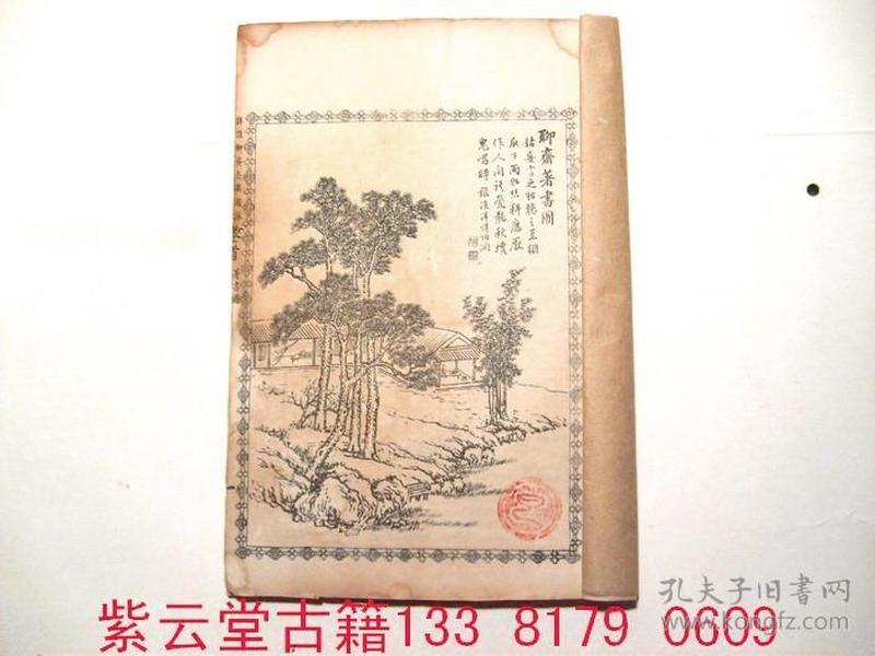 清代;聊斋(白纸)(3)#4189