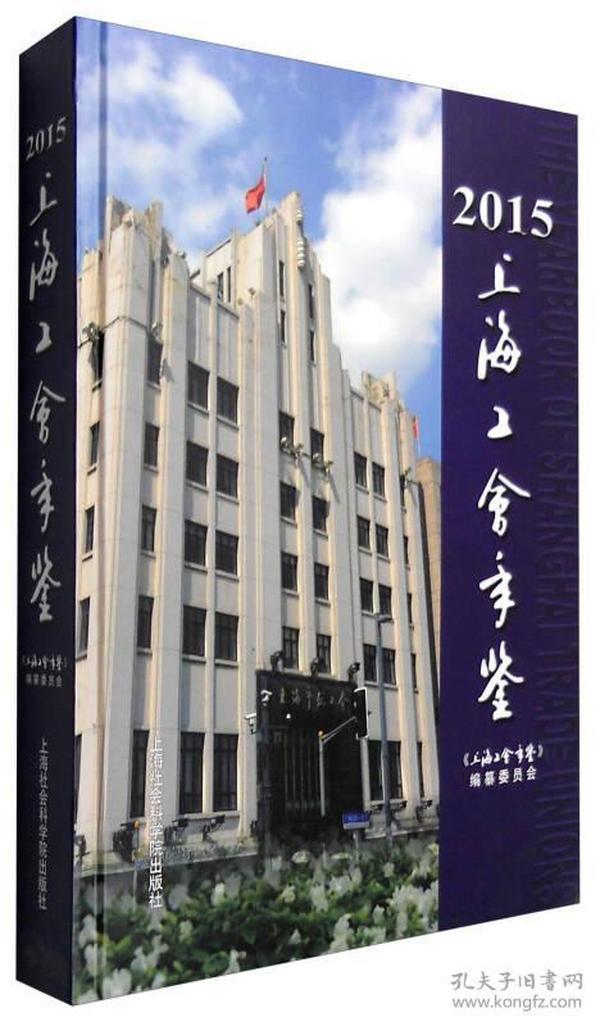 上海工会年鉴