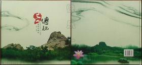 艾山传说(精装本)