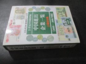 中国进出企业一览  上场会社篇 2005-2006年版  附光盘