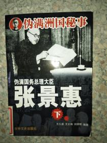 正版图书伪满国务总理大臣张景惠 下9787805283852