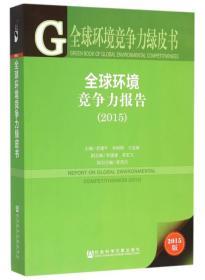 全球环境竞争力报告(2015版)